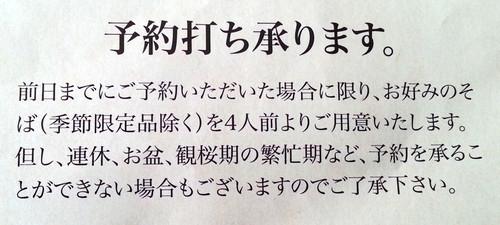 Ittuukoku_003_2