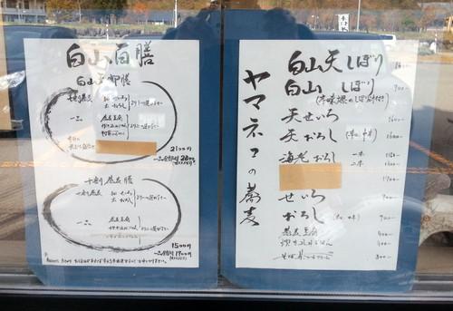 Yamane_036