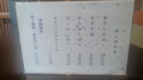 Yamane_067