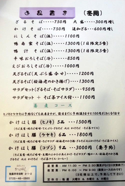 13128kakehashi_017