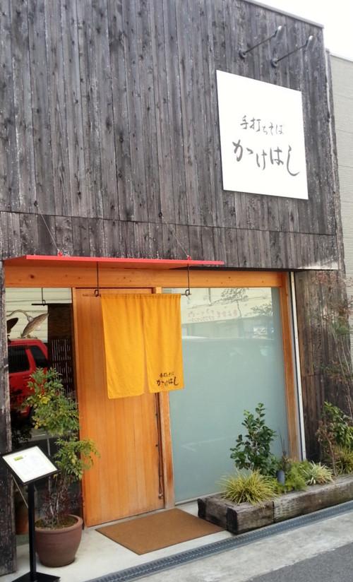13128kakehashi_036