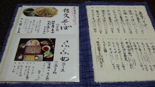 Nagano_023