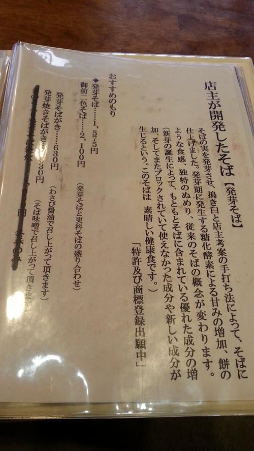 Nagano_058