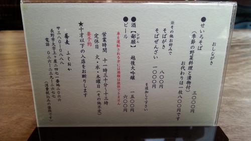 Nagano_093_2