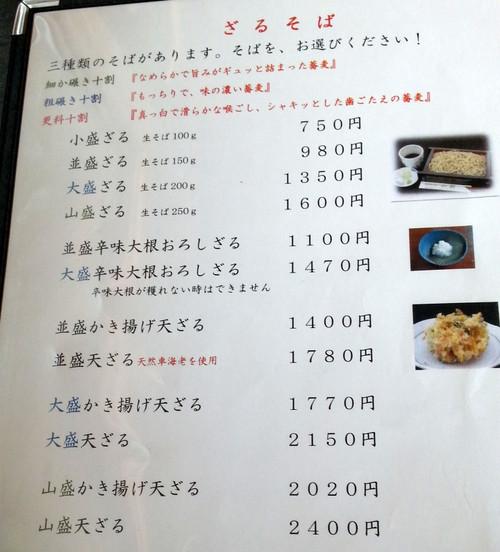 Nagano_079