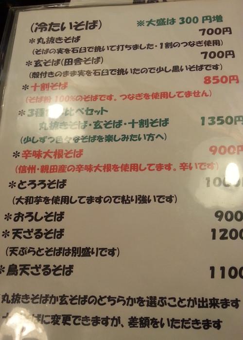 Nara_081