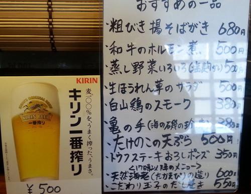 Nara_090