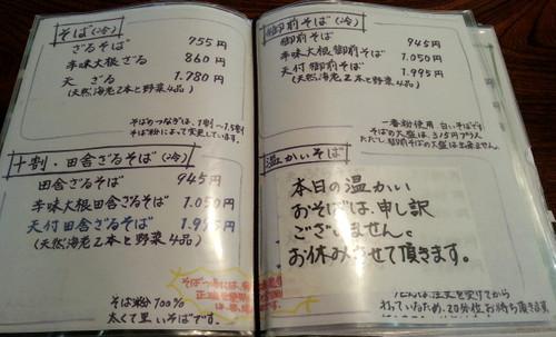Tohoku3_023