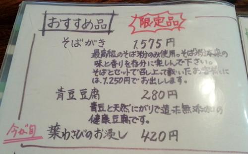 Tohoku3_024