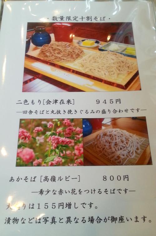 Tohoku3_063