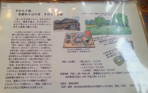 Tohoku3_067