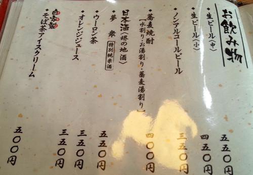 Izumi_014