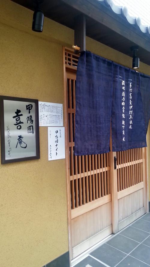 Shukugawa_005