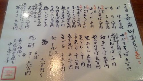 Shukugawa_007