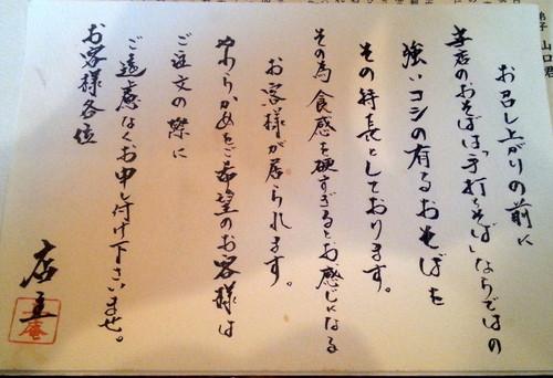 Shukugawa_008