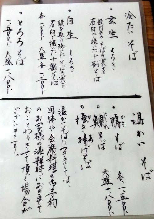 Kuroki_003