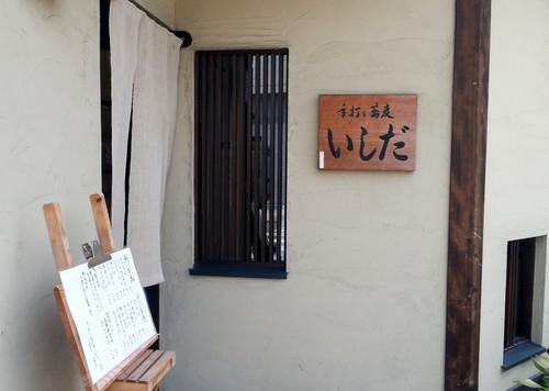 Ishida_006